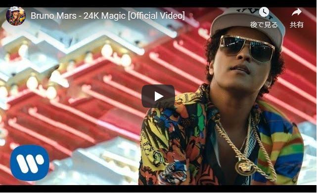 ブルーノ・マーズ(Bruno Mars)『24K Magic』